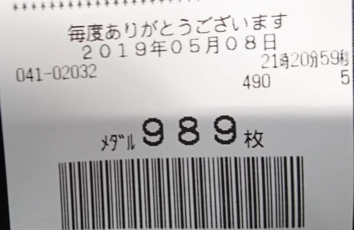 f:id:shimakazu1326:20190510003415p:plain