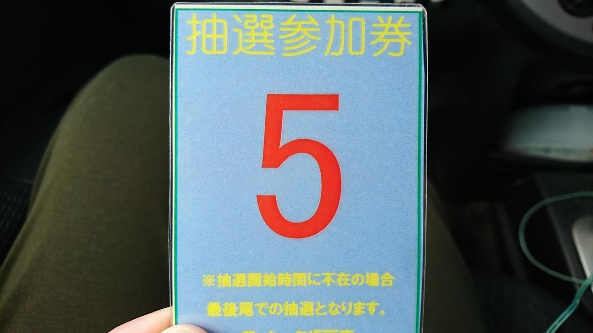 f:id:shimakazu1326:20190516080100j:plain