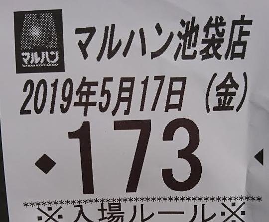 f:id:shimakazu1326:20190518211453p:plain