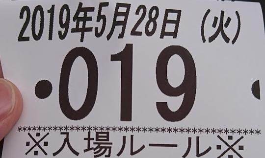 f:id:shimakazu1326:20190530075601p:plain