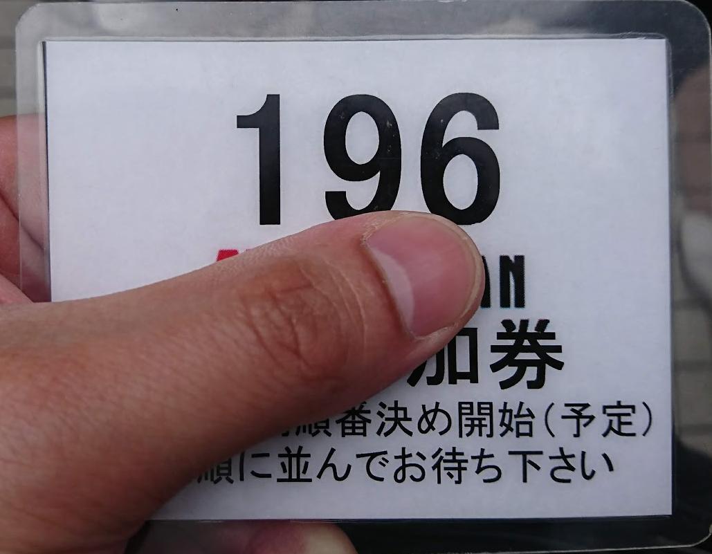 f:id:shimakazu1326:20190608084139p:plain