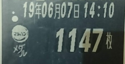 f:id:shimakazu1326:20190608221924p:plain