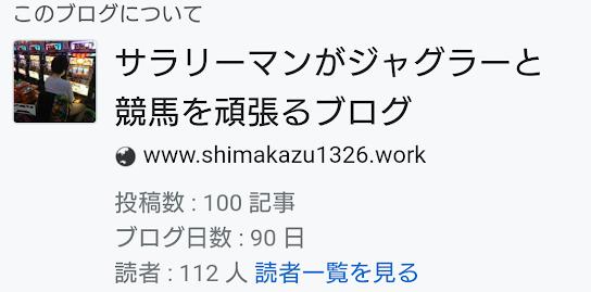 f:id:shimakazu1326:20190618081226p:plain