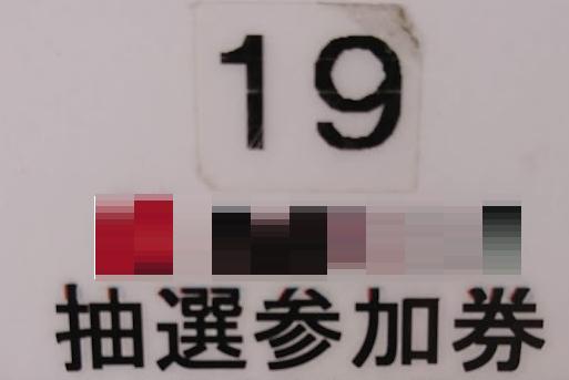 f:id:shimakazu1326:20190619191505p:plain