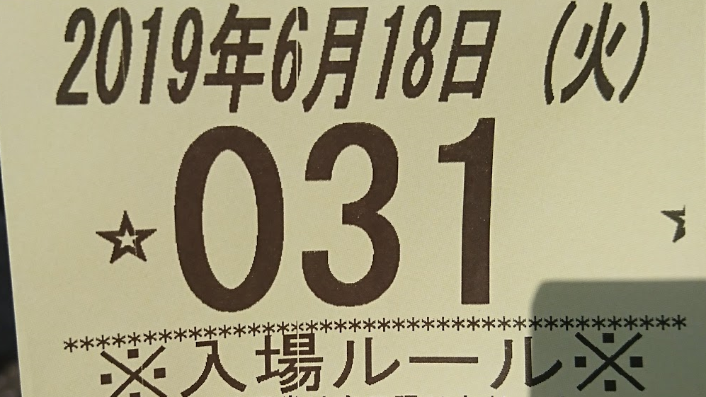 f:id:shimakazu1326:20190619191616p:plain