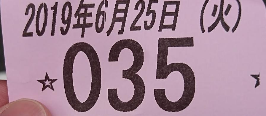 f:id:shimakazu1326:20190625185023p:plain