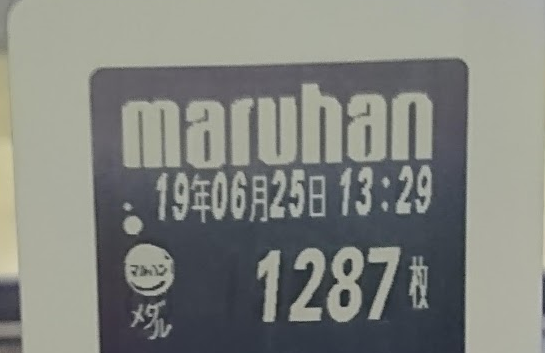 f:id:shimakazu1326:20190626081610p:plain