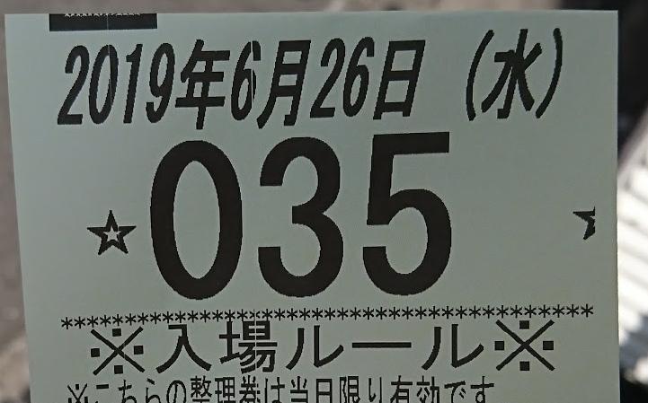 f:id:shimakazu1326:20190626223452p:plain