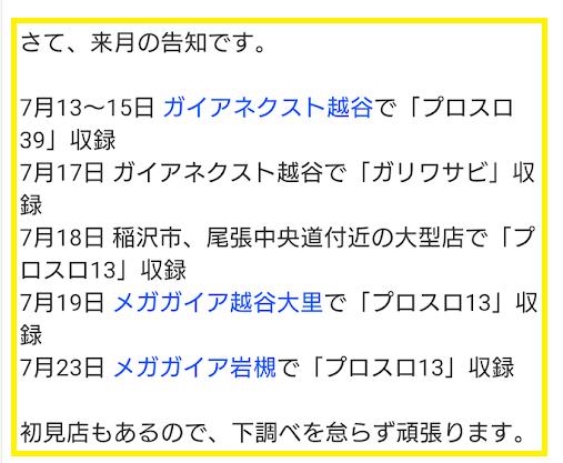 f:id:shimakazu1326:20190702153211p:plain