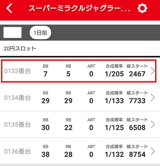 f:id:shimakazu1326:20190709082609p:plain