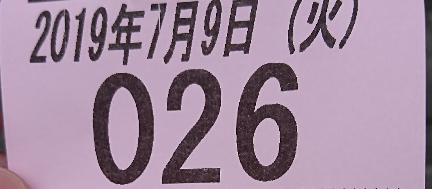 f:id:shimakazu1326:20190710200010p:plain