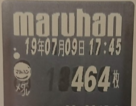f:id:shimakazu1326:20190711201617p:plain