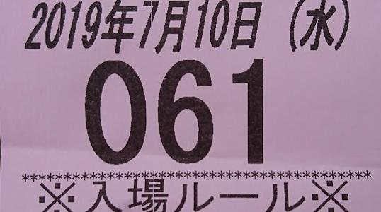 f:id:shimakazu1326:20190713083900p:plain