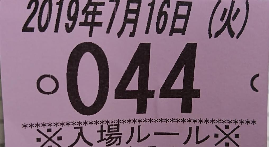 f:id:shimakazu1326:20190716201552p:plain