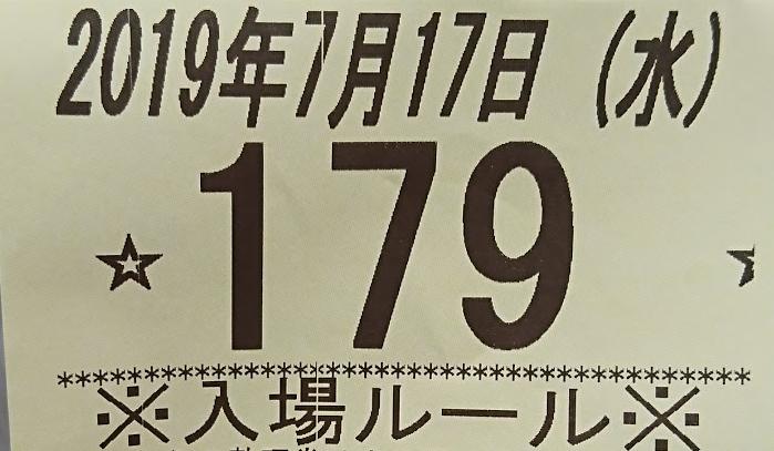 f:id:shimakazu1326:20190718193124p:plain