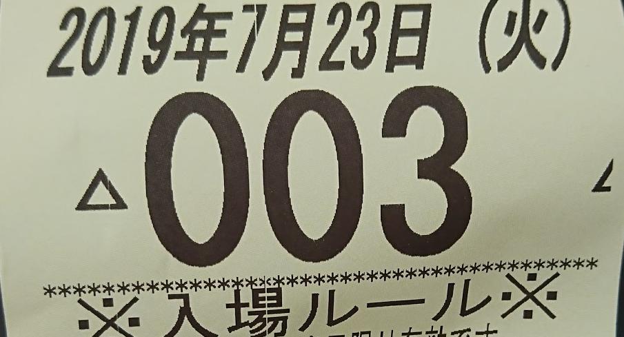 f:id:shimakazu1326:20190724081440p:plain