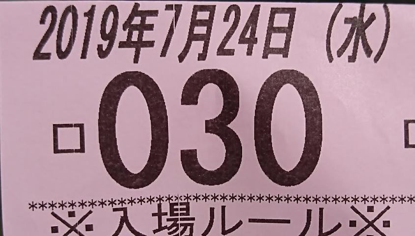 f:id:shimakazu1326:20190728085648p:plain