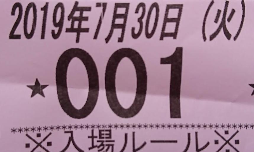 f:id:shimakazu1326:20190730205059p:plain