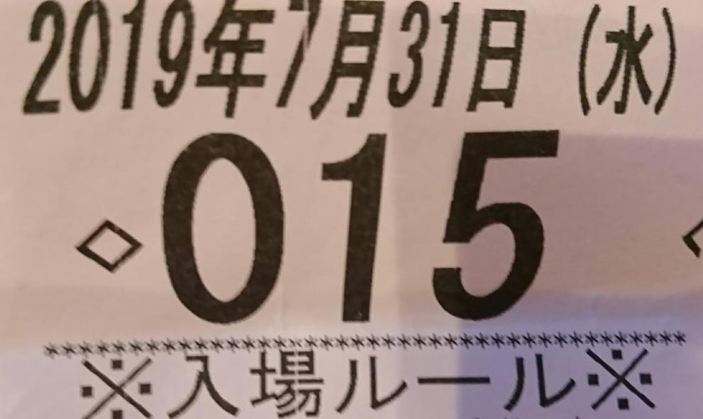 f:id:shimakazu1326:20190801083704p:plain