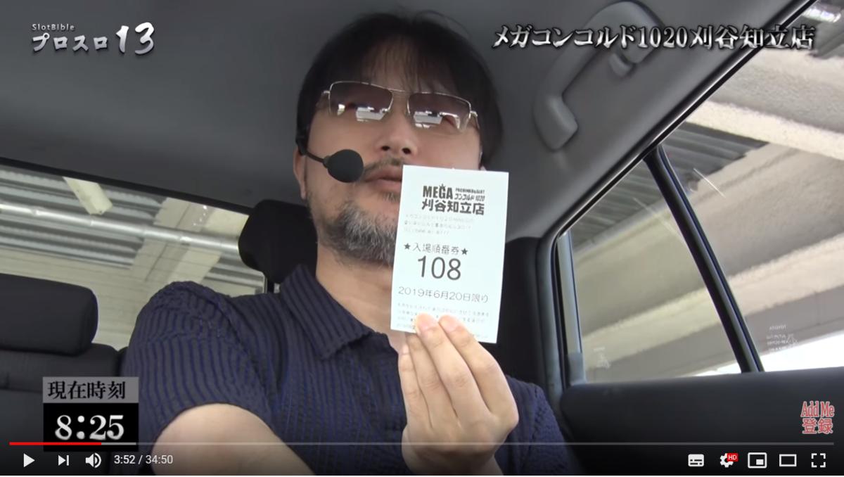 f:id:shimakazu1326:20190806091257p:plain