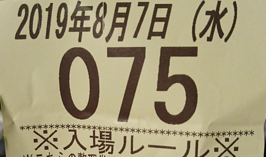 f:id:shimakazu1326:20190807200519p:plain