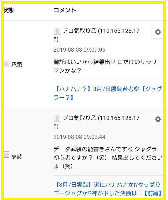 f:id:shimakazu1326:20190808185217p:plain