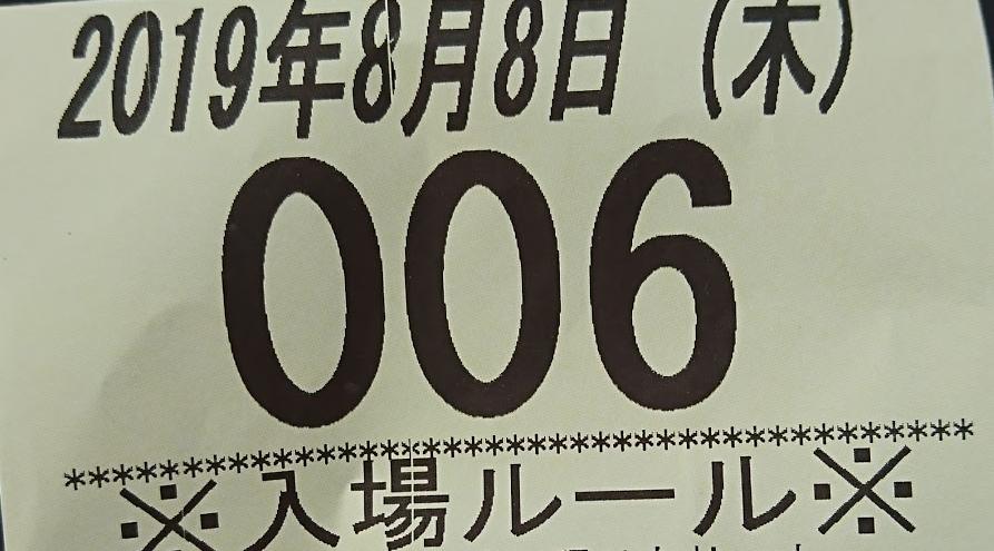 f:id:shimakazu1326:20190809161527p:plain