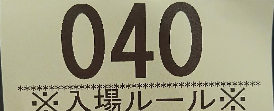 f:id:shimakazu1326:20190812083835p:plain