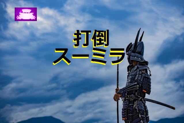 f:id:shimakazu1326:20190818072712p:plain