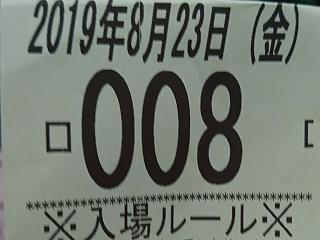 f:id:shimakazu1326:20190824080630p:plain