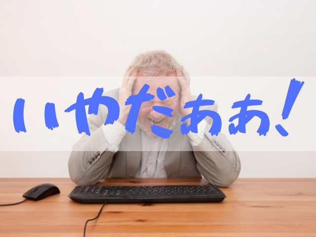 f:id:shimakazu1326:20190824104339p:plain