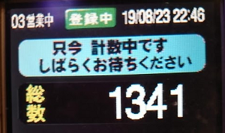 f:id:shimakazu1326:20190824164425p:plain