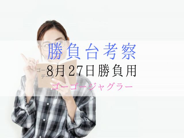 f:id:shimakazu1326:20190827075022p:plain