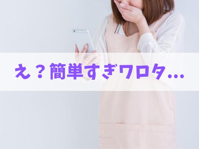f:id:shimakazu1326:20190827083127p:plain