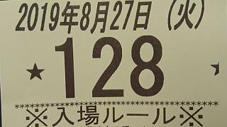 f:id:shimakazu1326:20190828112930p:plain