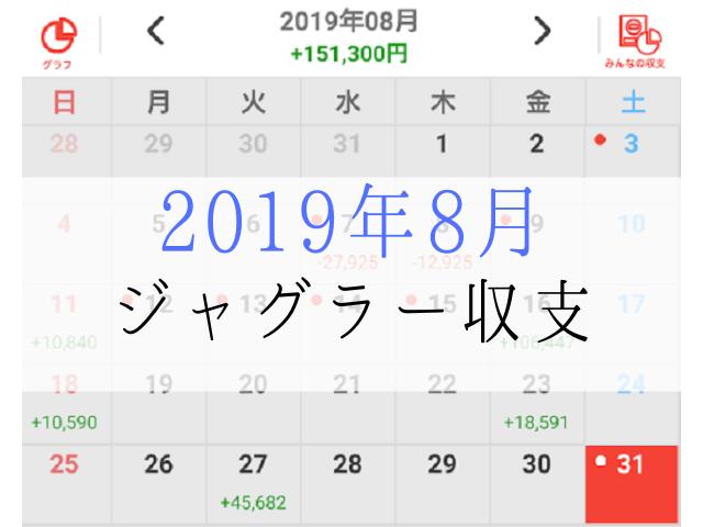 f:id:shimakazu1326:20190830165058p:plain