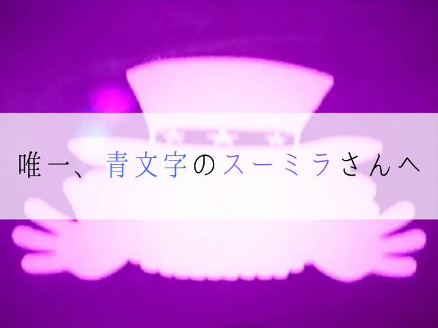 f:id:shimakazu1326:20190831083939p:plain
