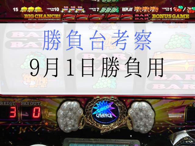 f:id:shimakazu1326:20190831230120p:plain