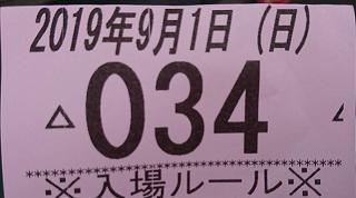 f:id:shimakazu1326:20190902173719p:plain