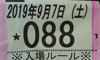 f:id:shimakazu1326:20190908083206p:plain