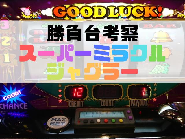 f:id:shimakazu1326:20190911074252p:plain