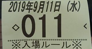 f:id:shimakazu1326:20190912071939p:plain