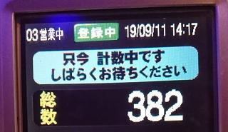 f:id:shimakazu1326:20190912072403p:plain