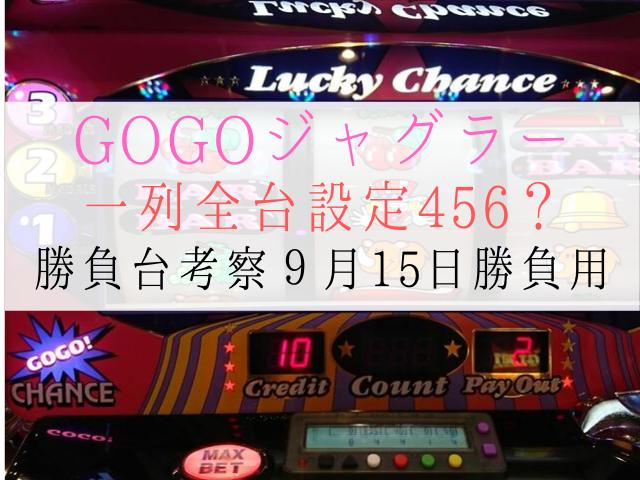 f:id:shimakazu1326:20190915074635p:plain