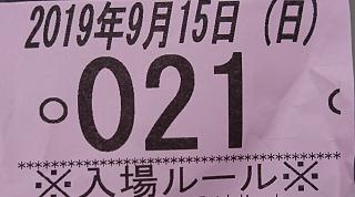 f:id:shimakazu1326:20190916012641p:plain