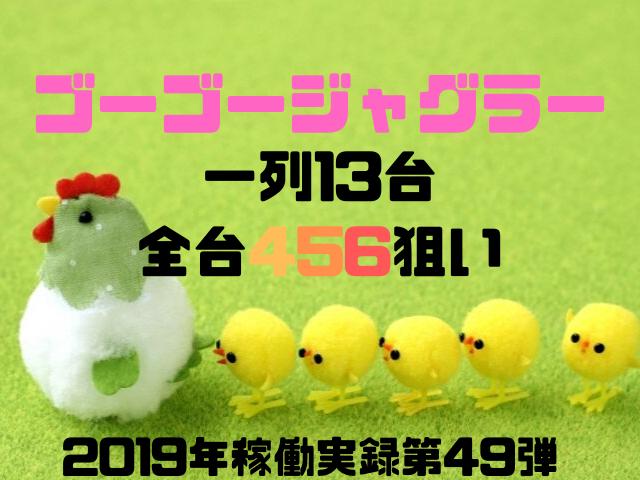 f:id:shimakazu1326:20190916022145p:plain