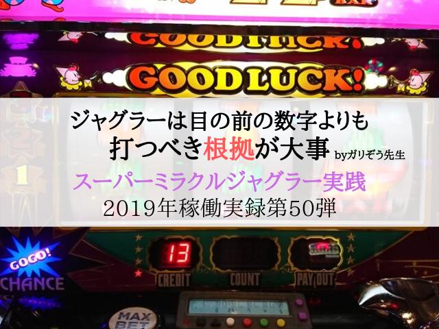 f:id:shimakazu1326:20190919135111p:plain