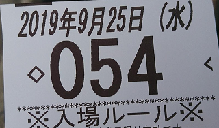 f:id:shimakazu1326:20190925191013p:plain