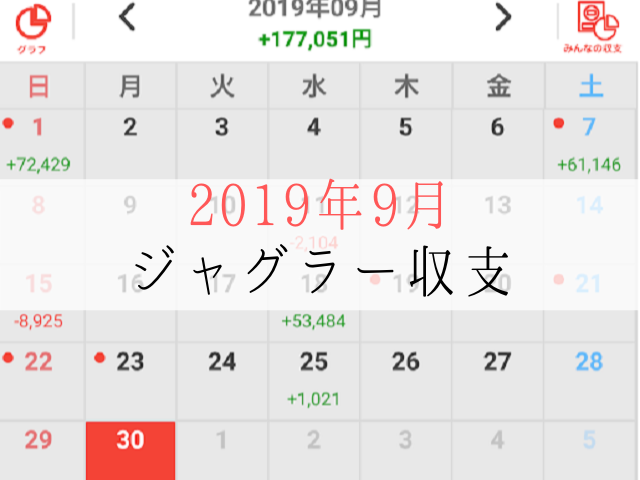 f:id:shimakazu1326:20190929175028p:plain