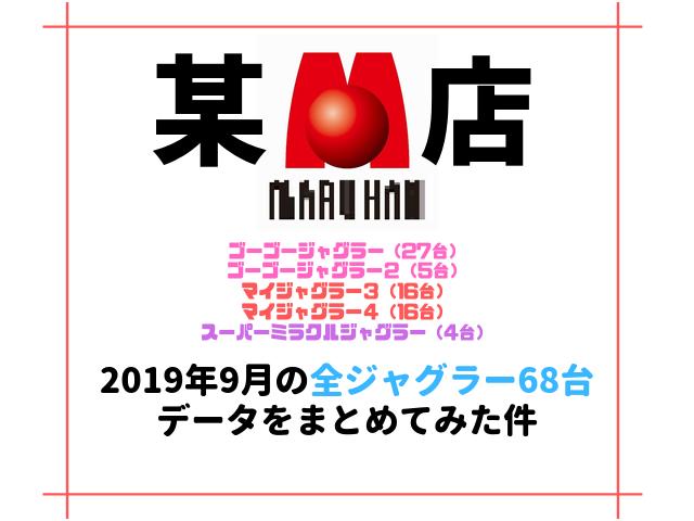 f:id:shimakazu1326:20191005153142p:plain